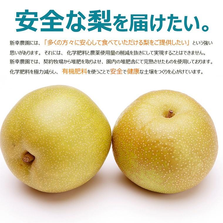 安全な梨を届けたい