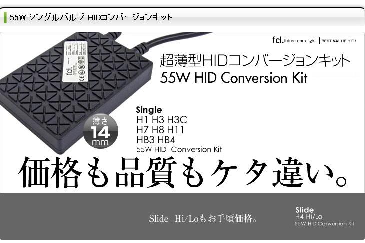 超薄型55WシングルバルブHIDコンバージョンキット
