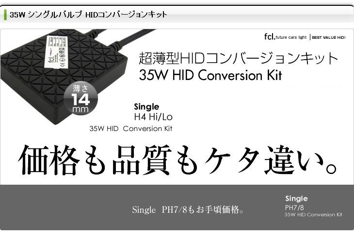 超薄型H4 Hi/Lo 35w HIDコンバージョンキット
