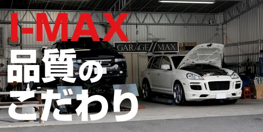 I-MAX品質のこだわり