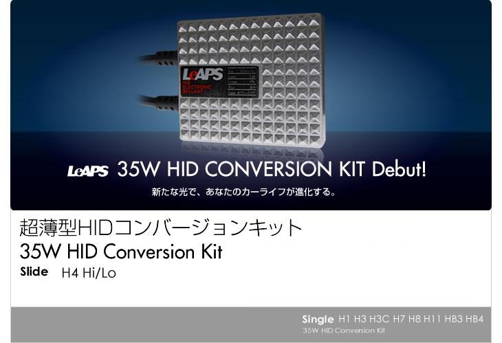35Wスライドバルブ超薄型HIDコンバージョンキット13020円送料無料、消費税込