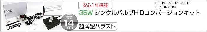35WシングルバルブHIDコンバージョンキット6,680円