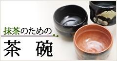 楽焼茶碗 抹茶のための茶碗