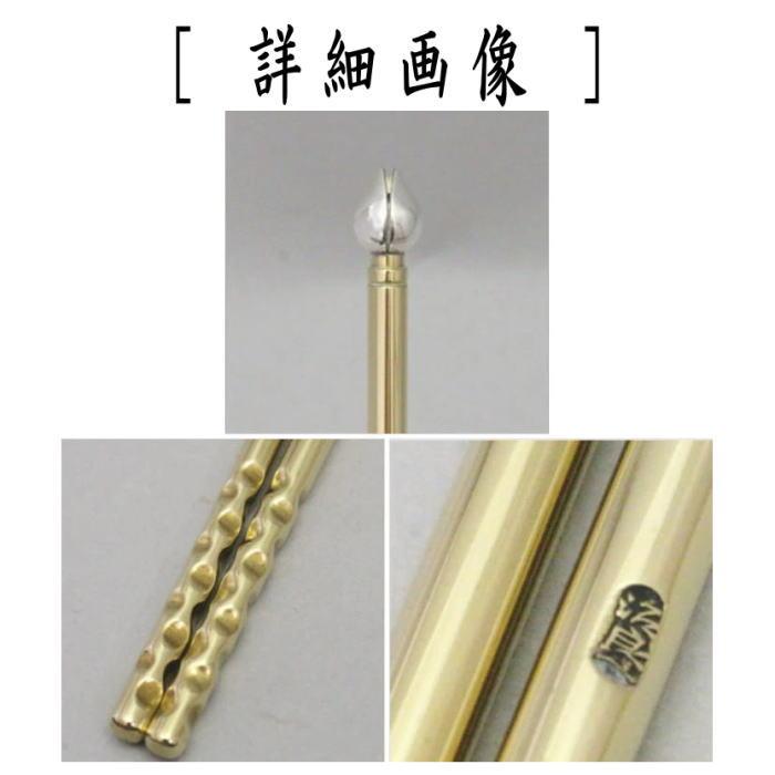 火箸 飾火箸(飾り火箸) 桐の実頭 南僚 柄黄銅 高木治良兵衛作