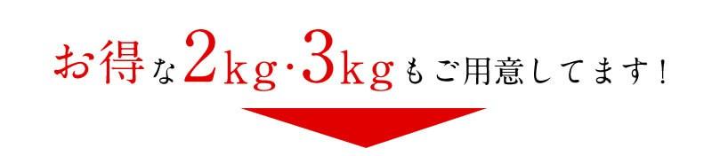 お得な2kg・3kgもご用意してます!