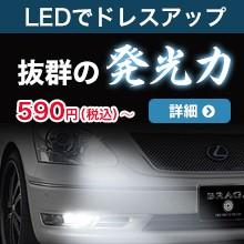 LEDシリーズ