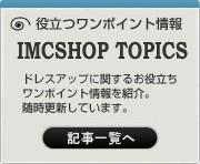 ドレスアップ カーパーツ販売 IMCSHOP