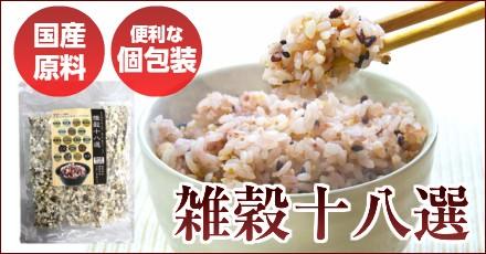 雑穀米 雑穀十八選 雑穀