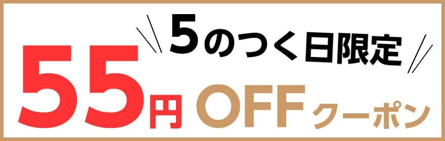 55円オフクーポン