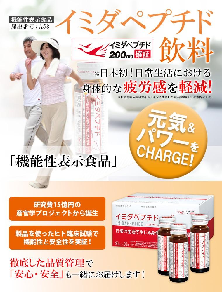 イミダペプチド イミダゾールジペプチド 疲労回復 日本予防医薬 機能性表示食品