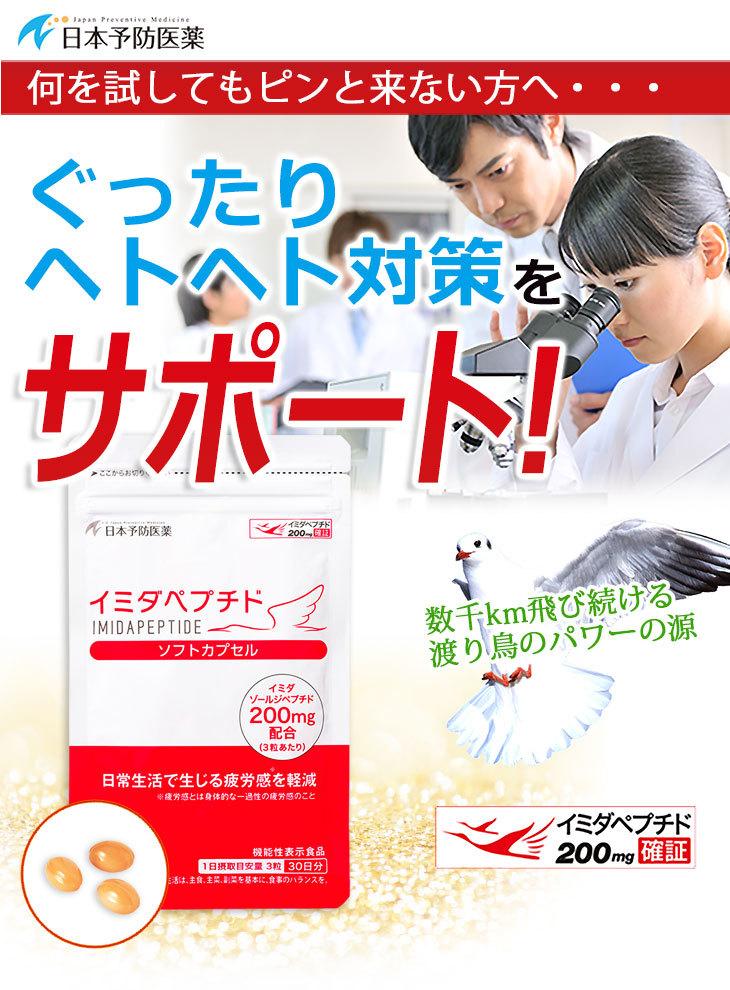 イミダペプチド ソフトカプセル お試し 送料無料 疲れ 疲労回復 日本予防医薬