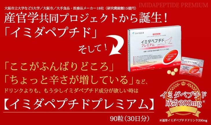 イミダペプチド イミゾダールジペプチド 疲労回復 日本予防医薬
