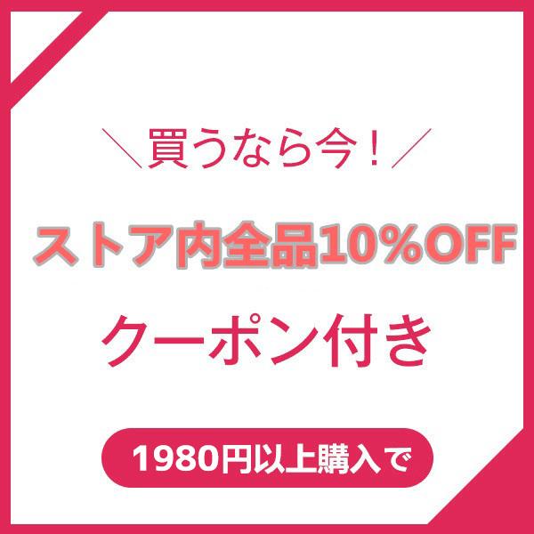 1980円以上ご購入で10%オフ!
