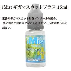 iMist
