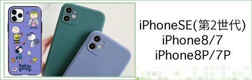 アイフォンSE87
