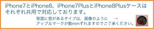 iPhone8共用