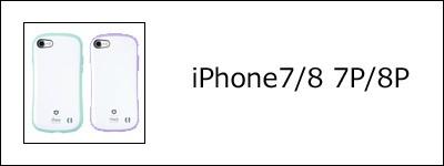 iphone8/7カテへ