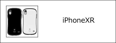 iPhoneXRカテへ