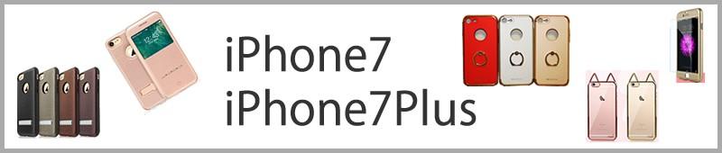 トップiPhone7