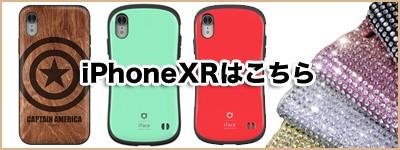 アイフォン XR