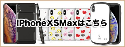 アイフォン XSMax