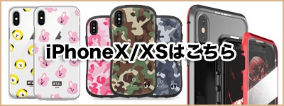 アイフォン X/XS
