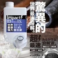 インパクトクリーナー | 頑固な油汚れ洗剤 業務用 家庭用