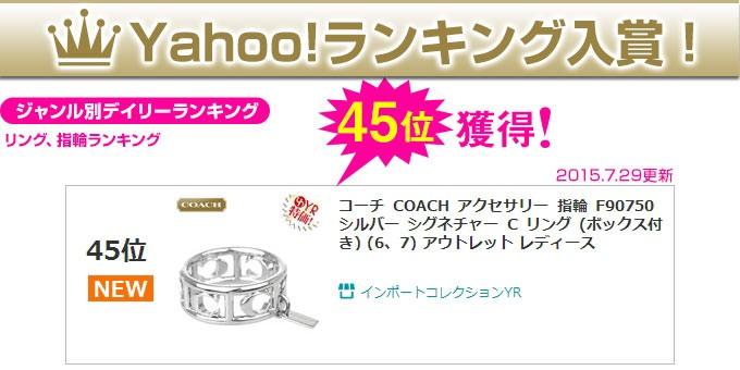882740289b55 コーチ COACH☆アクセサリー(指輪)F90750 90750 シルバー シグネチャー C リング (ボックス付き) アウトレット品