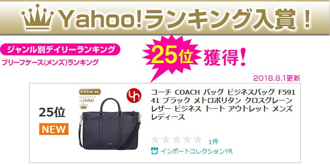49c87db19c72 コーチ COACH☆バッグ(ビジネスバッグ)F59141 59141 ブラック メトロポリタン クロスグレーン レザー ビジネス トート アウトレット品