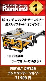 DEWALT デウォルト DW745 10インチ コンパクトテーブルソー 20インチ最大破断高 日本語取扱説明書付き