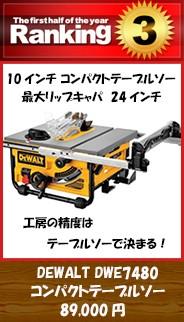DEWALT デウォルト DWE7480 10インチ コンパクトテーブルソー 24インチ最大破断高 日本語取扱説明書付き