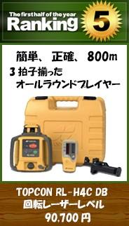 TOPCON トプコン 回転レーザーレベル RL-H4C DB 乾電池パッケージ