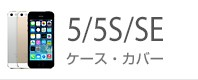 iPhone5/5s/SE ケース・カバー