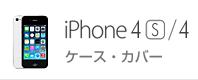 iPhone4S/4 ケース・カバー