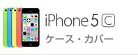 iPhone5C ケース・カバー