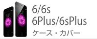 iPhone 6/6s/6sPlus ケース・カ