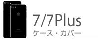 iPhone7/7Plus ケース・カバー