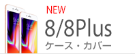 iPhone8/8Plus ケース・カバー