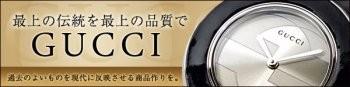 グッチ【GUCCI】
