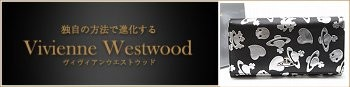 ヴィヴィアン・ウエストウッド【Vivienne Westwood】