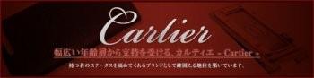カルティエ【Cartier】
