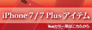 iphone7iphone7plus対応アクセサリー