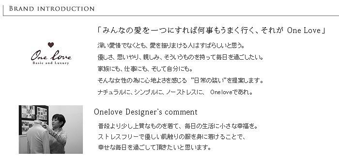 One love(ワンラブ)