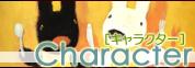 CHARACTER[キャラクター]