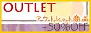アウトレット[OUTLET]