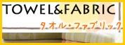 FABRIC AND TOWEL[織物・タオル]