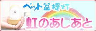 ペット盆提灯 虹のあしあと