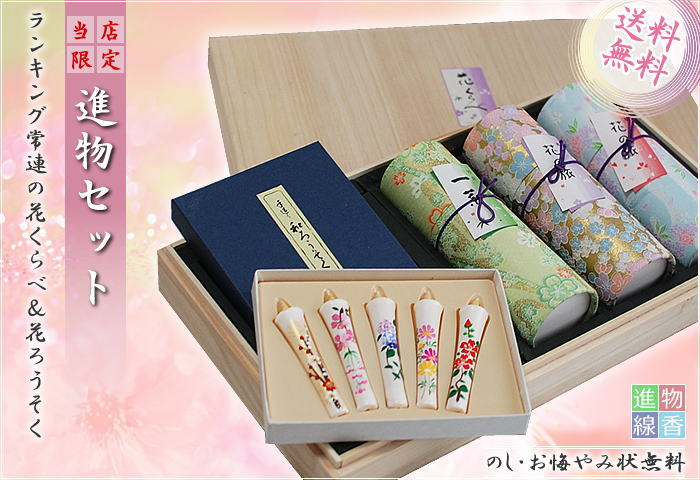 和み仏壇INABA オリジナル 「花くらべ&花ろうそくセット」