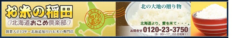 チャレンジ北海道米♪北海道より愛を米て、全国の食卓へ。