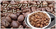フルーツフレーバーコーヒー